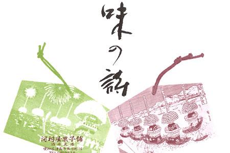 和菓子で楽しむ☆尾張津島天王まつり【最中、ういろ】セットB