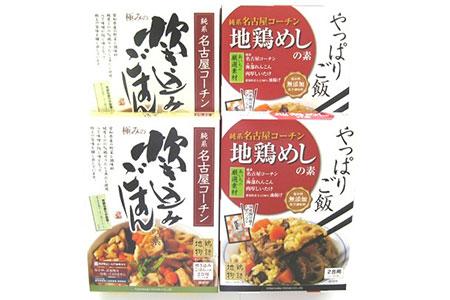 純系名古屋コーチン使用☆炊き込みご飯の素×3、天津甘栗×3