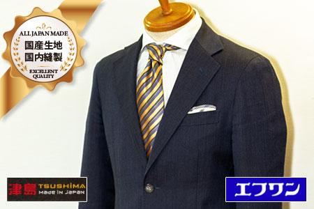 【秋冬物限定品】オーダースーツ・お仕立てギフト(シングル) 尾州産 高級紳士服地使用 (13万円コース)