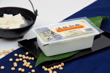 【数量限定】こだわり豆富セット H039-005