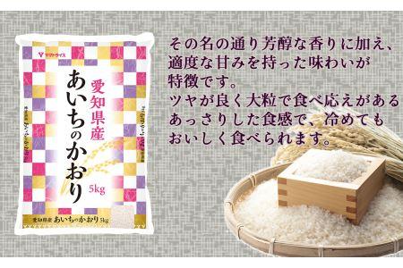 愛知県産あいちのかおり 5kg 安心安全なヤマトライス H074-235