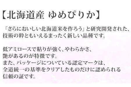 北海道産ゆめぴりか 5kg ホクレン認定マーク付 安心安全なヤマトライス H074-190