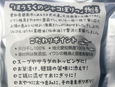 国産100%菜種油使用 サクサク新食感「ジャコぽりっ」 H063-003
