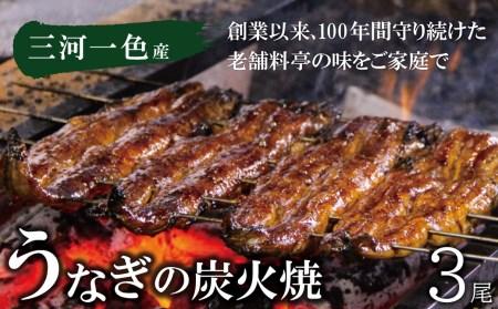 創業大正九年 日本料理小伴天 三河一色産うなぎの炭火焼3尾 ひつまぶしセット H007-005