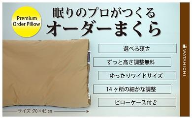 眠りのプロが作るオーダー枕(カバーつき) H036-001