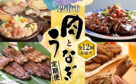 碧南市 うなぎとお肉≪定期便≫(全12回お届け) H028-007
