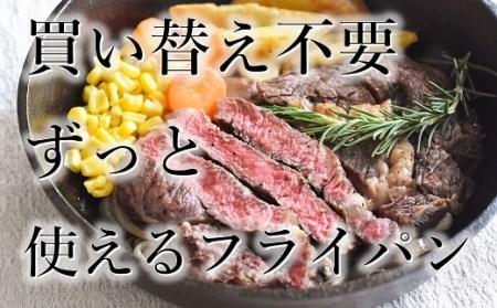 【 おもいのフライパン 】目指したのは世界で一番お肉がおいしく焼けるフライパン IH・オーブン可 H051-005