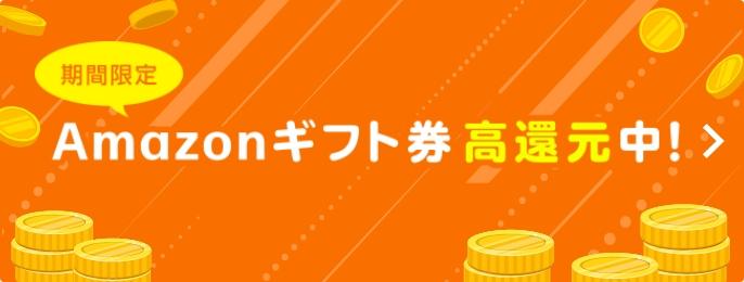 期間限定 Amazonギフト券 高還元中!