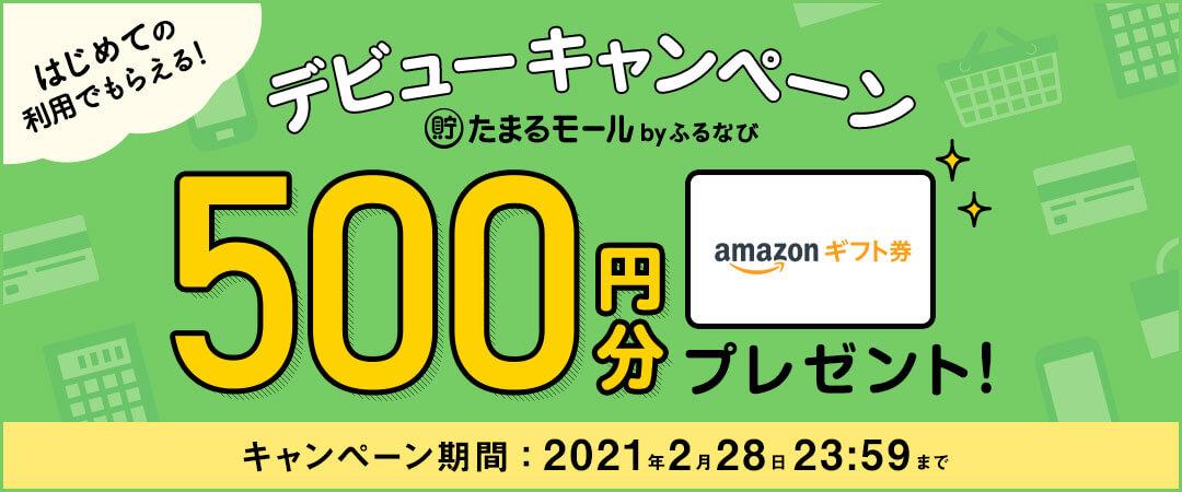 はじめての利用でもらえる!たまるモール デビューキャンペーン Amazonギフト券 コード500円分プレゼント