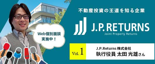 たまるモール突撃インタビュー第1弾 J.P.Returns 株式会社
