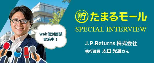 特集・インタビュー「J.P.Returns 株式会社」