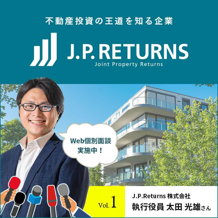 たまるモールの突撃インタビュー第1弾! 不動産投資の王道を知る企業「J.P.Returns 株式会社」