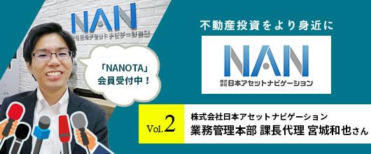 たまるモール突撃インタビュー第2弾 株式会社日本アセットナビゲーション 株式会社
