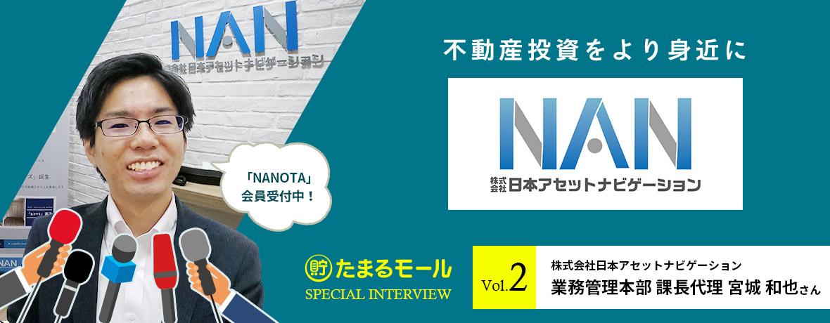 たまるモールの突撃インタビュー第2弾! 不動産のプロとして、より良い影響を与えたい「株式会社日本アセットナビゲーション」