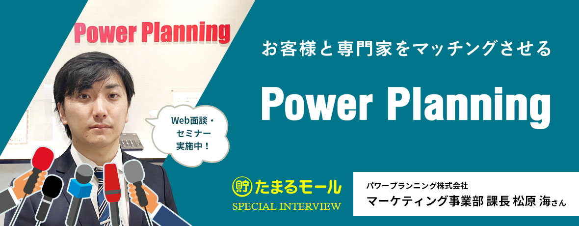 たまるモールの突撃インタビュー! 楽しく能動的に自分のお金をマネジメントして頂きたい「パワープランニング株式会社」