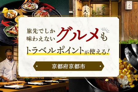旅先でしか味わえないグルメもトラベルポイントが使える!京都府京都市
