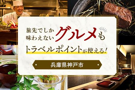 旅先でしか味わえないグルメもトラベルポイントが使える!兵庫県神戸市