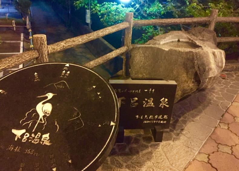 【下呂温泉】 下呂のお湯は泉温、84度という高い温度で湧いている正真正銘の天然温泉。