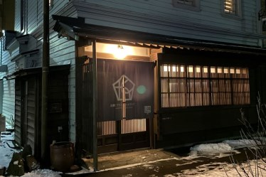 函館クラシックホテルズ藍
